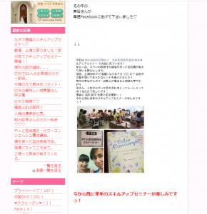 大阪でスキルアップセミナー開催!!