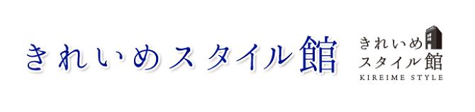 きれいめスタイル館 KIREIME STYLE